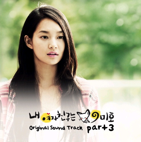My Girlfriend is a Gumiho OST Shin Min Ah