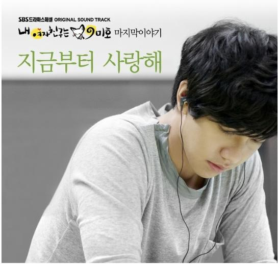 My Girlfriend is a Gumho OST Lee Seung Gi