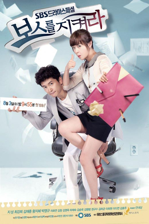 Protect the Boss Releases Posters and Character Stills