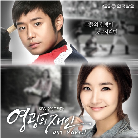 Glory Jane OST Part 1