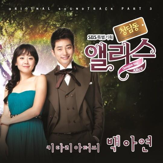 Baek Ah Yeon Cheongdamdong Alice OST